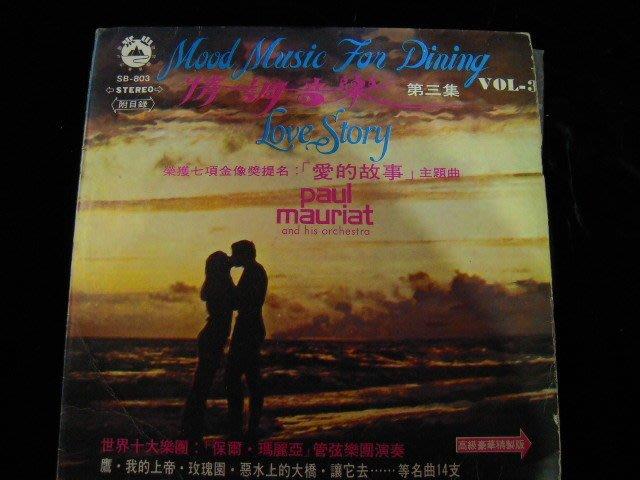 ※布箱子※黑膠唱片LP(LP217)~ 情調音樂第三集【愛的故事主題曲】