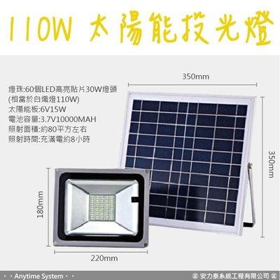 │安力泰系統房控館│110W 太陽能投光燈 戶外庭院燈 可調亮度 可定時