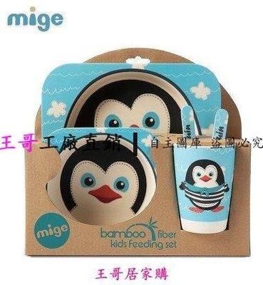 【王哥】mige米歌兒童植物竹纖維餐具套裝寶寶吃飯輔食碗卡通餐盤五件套DX-118985