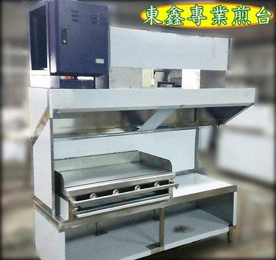 ~~東鑫餐飲設備~~專業訂做&設計台子 煎台+抽煙罩 / 不鏽鋼煎台台子 / 超強抽煙煎台罩