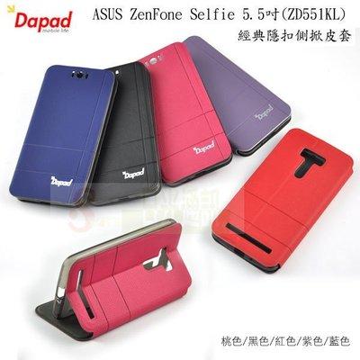 s日光通訊@DAPAD原廠 ASUS ZenFone Selfie 5.5吋 (ZD551KL) 經典隱扣軟殼側掀皮套