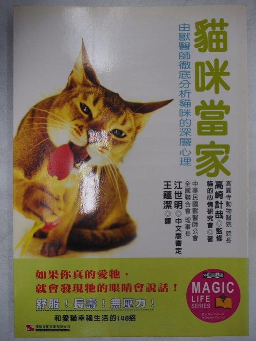 【月界二手書店】貓咪當家-由獸醫師徹底分析貓咪的深層心理_高崎計哉_漢欣出版_原價180 〖寵物〗CLM