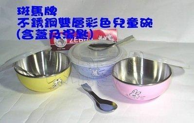 (玫瑰rose984019賣場)斑馬牌不銹鋼雙層彩色兒童碗(含蓋.湯匙)~內層#304不銹鋼.食用安全.雙層不燙手