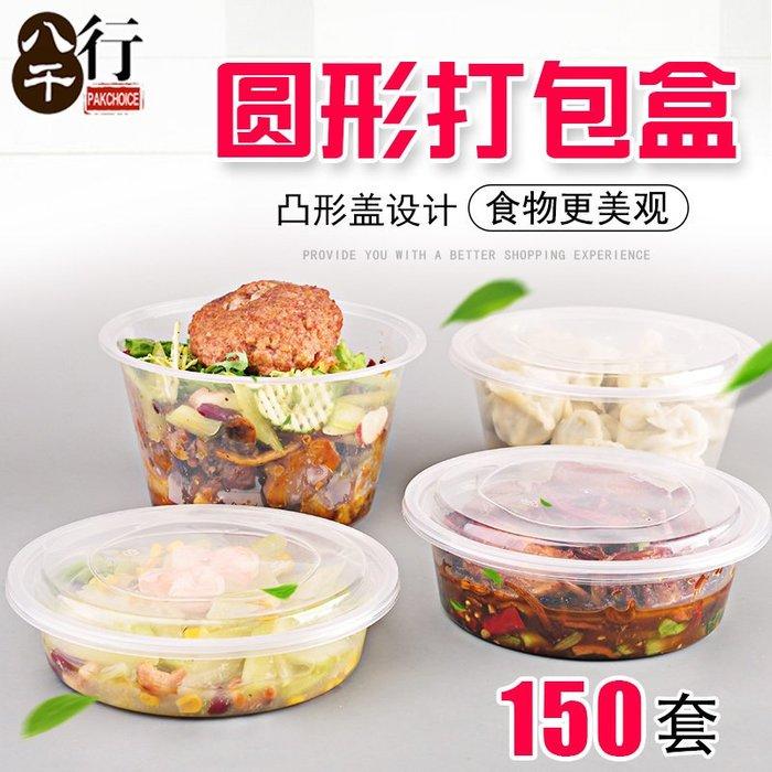 解憂zakka~ 美式透明一次性餐盒圓形透明塑料湯碗帶蓋打包盒飯盒加厚150套#打包盒#餐盒