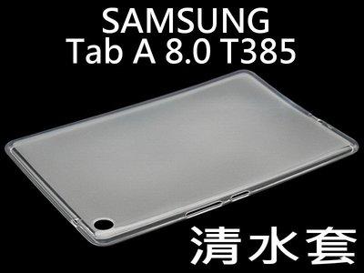 SAMSUNG Galaxy Tab A 8.0T380  T385 清水套 透明保護套