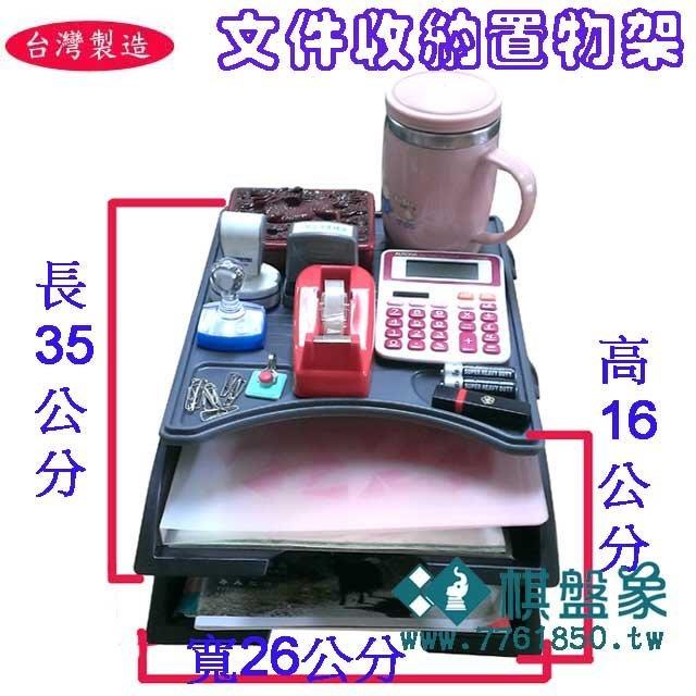 棋盤象 運動生活館 工廠直營  文件收納置物架 電話架 收納架 事務架  文具收納架