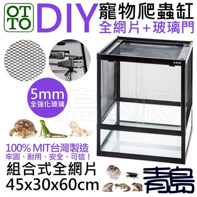 E。。。青島水族。。。DIY-453060N台灣OTTO奧圖-寵物爬蟲缸 烏龜缸==組合式全網片45*30*60cm