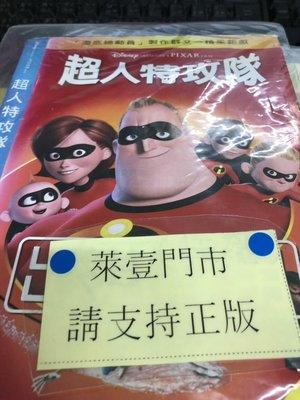萊壹@50499 DVD 有封面紙張【超人特攻隊】全賣場台灣地區正版片