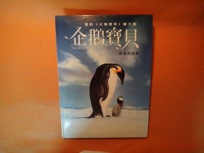 【愛悅二手書坊 O-10】企鵝寶貝:南極的旅程         格林文化