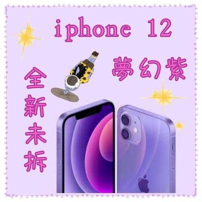 ☆摩曼星創☆IPHONE 12 64/128/256G 超燒夢幻紫 免卡分期 線上審核 高過件率