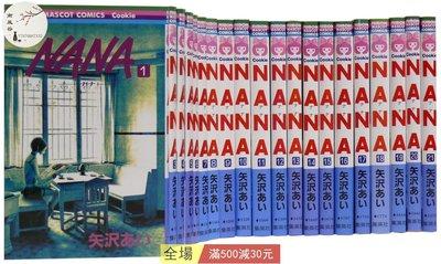 現貨【深圖日文】NANAナナ 1-21冊套裝 娜娜 NANA1-21卷 矢沢あい 漫畫 日本原裝進口 圖書 漫畫 書籍【南風古】