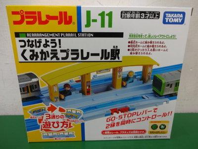 (小熊玩具)TAKARA TOMY 火車配件 J-11 多變連結車站(麗嬰正版公司貨)