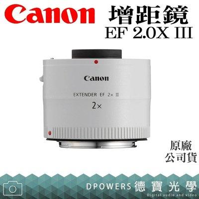[德寶-台南]Canon EF Extender 2.0X III 2倍 第三代 加倍鏡 增距鏡 台灣佳能公司貨