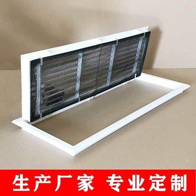 【夏季通風】定制中央空調出風口格柵百葉通風口小窗新風罩線型加長高端回風口