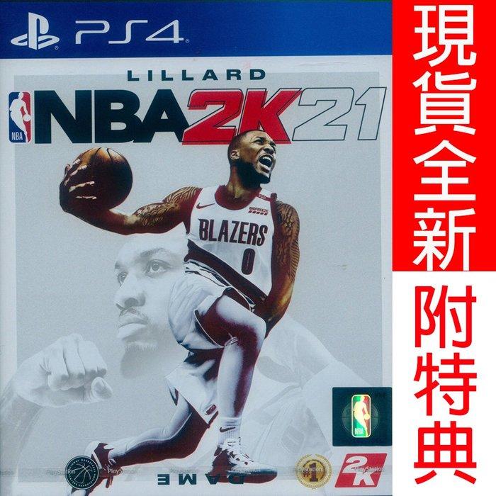 (現貨全新) PS4 勁爆美國職籃 2K21 中英文亞版 NBA 2K21