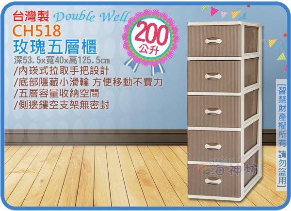 =海神坊=台灣製 CH518 玫瑰五層櫃 抽屜整理箱 收納箱 抽屜櫃 置物櫃 收納櫃 附輪 200L 3入3500元免運