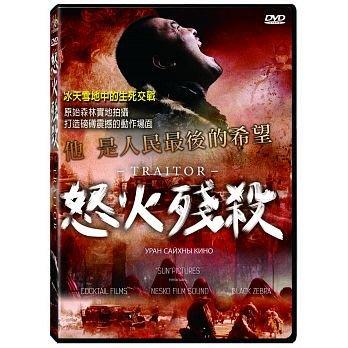 合友唱片 面交 自取 怒火殘殺 DVD Traitor DVD