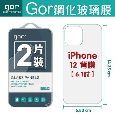 GOR 9H iPhone12 / 12Mini【背膜】 鋼化玻璃保護貼 螢幕貼 全透明滿版2片裝 198免運