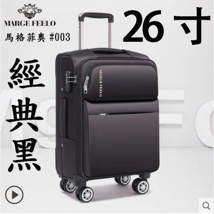 【上品居家生活】26寸 馬格菲奧 魅力黑 擴展升級型 加固防水耐磨 登機箱/行李箱/拉桿箱/拉杆箱/旅行箱 #003