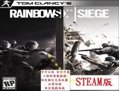 PC版 標準版 肉包遊戲 STEAM 虹彩六號:圍攻行動 Tom Clancy s Rainbow Six Siege