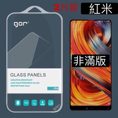 GOR【紅米 非滿版】 5/5P Note 4/4x5/6/7 Pro 2片裝 玻璃貼 保護貼 鋼化膜