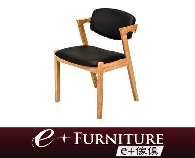 『 e+傢俱 』BC39 威特 Witt 北歐風格 扶手餐椅 | 椅子 | 餐椅 | 單椅 | 現代風格