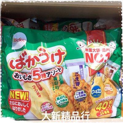 [三鳳中街] 日本原裝進口 Befco 栗山月亮綜合米菓(5種類)