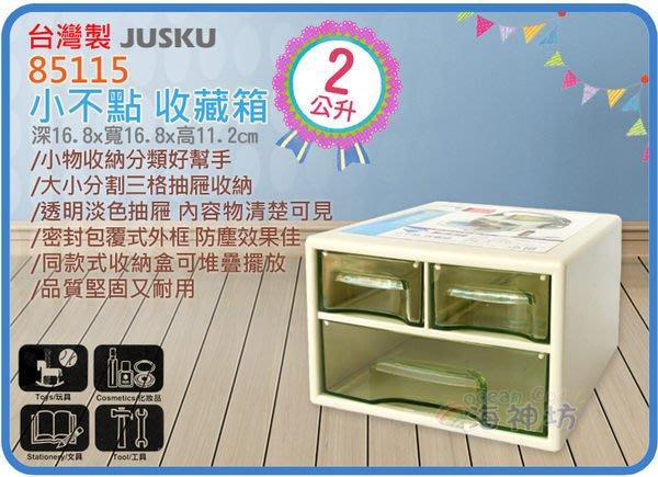 =海神坊=台灣製 85115 小不點收藏箱 3抽 桌上收納盒 抽屜櫃 零件盒 文具盒 抽屜盒2L 24入2300元免運