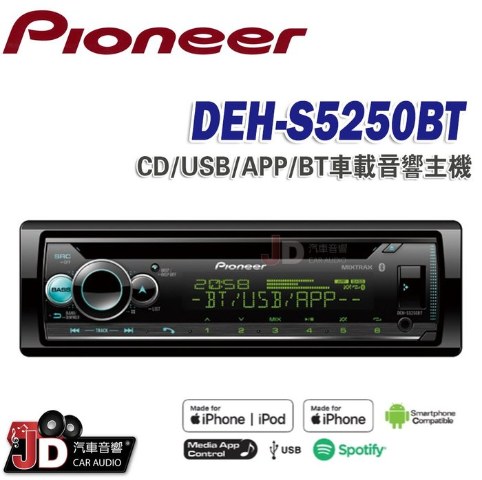 【JD汽車音響】2020新款。先鋒 Pioneer DEH-S5250BT CD/USB/APP/BT車載汽車音響主機。