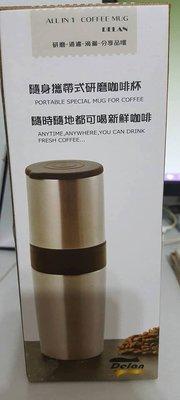 delan 德朗手搖式研磨真空咖啡杯 DL-1720  450ml 全新現貨