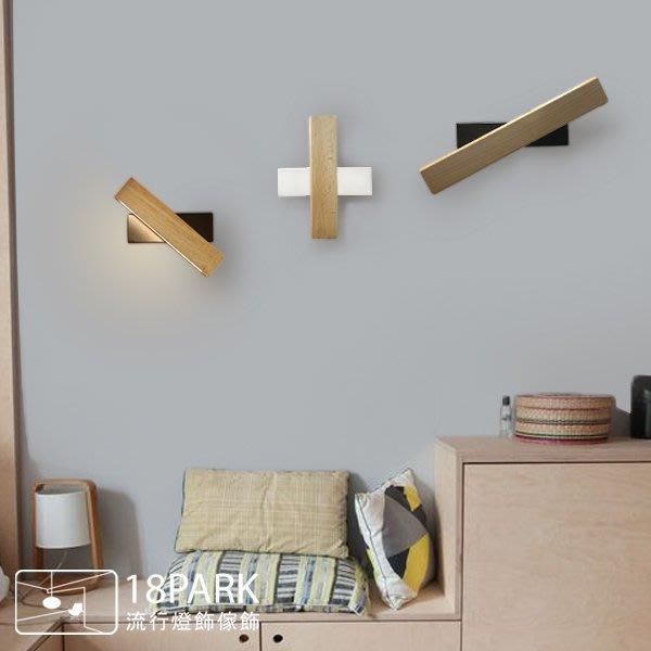 【 18Park 】直線概念 Wooden bar [ 木吧壁燈-31cm(三段色溫) ]