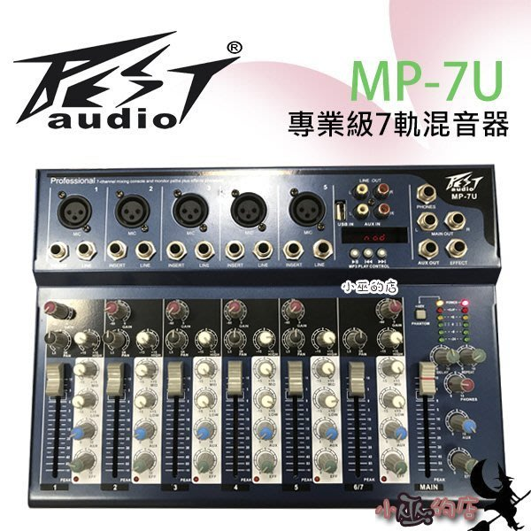 「小巫的店」實體店面*(MP-7U)Best 專業型調音器‥USB播放 小型不站空間.音質優美