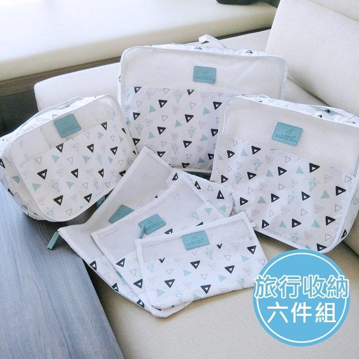 旅行收納六件組 ❉︵現貨商品 小清新  防潑水旅行收納 六件組 ︵❉ 三角鑽石。Let's Go lulu's。BE35