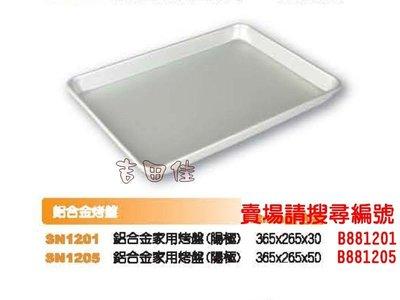 [吉田佳]B881201三能,家用烤盤(陽極),SN1201,適用尚朋堂烤箱