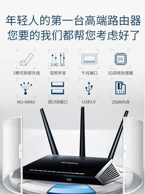 (藍星)Netgear美國網件R7000P 無線路由器千兆端口梅林企業家用高速wifi