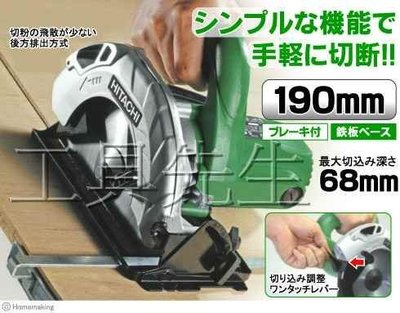 含稅價/C7SS【工具先生】HITACHI 日立/190mm 手提 電動 圓鋸機 非 MT580。5806B1