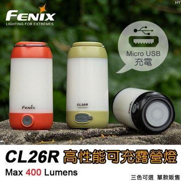 【EMS軍】FENIX菲尼克斯 CL26R 高性能可充露營燈(公司貨)#cl26r