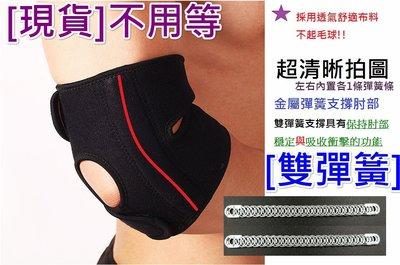 萊爾富免運中 雙彈簧護肘 [現貨中]  [健身登山跑步運動護肘保養羽球網球肘桌球籃球可搭護膝護腰護具