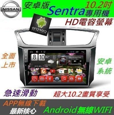 安卓版 10.2吋 Sentra 專用機 Android 音響 主機 USB 汽車音響 Sentra 主機 導航 音響