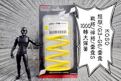 卡亂亂賣 KOSO 1000轉 大彈簧 開閉盤彈簧 適用 奔騰 G4 G5 G6 雷霆 雷霆S 戰將 JET 悍將 短版