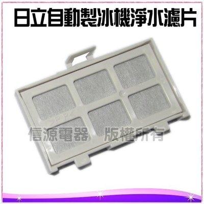 【新莊信源~數位家電】全新【HITACHI/日立電冰箱自動製冰淨水濾片】(RJK-30/RJK30)