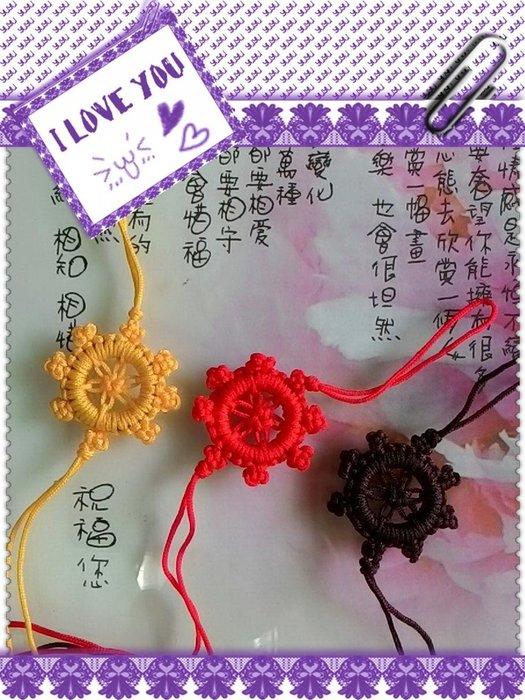 【螢螢傢飾】【大法輪結 -3入裝】中國結飾材料批發,縫紉配件,汽車吊飾,復古裝飾,包包配飾,拉鍊把手。