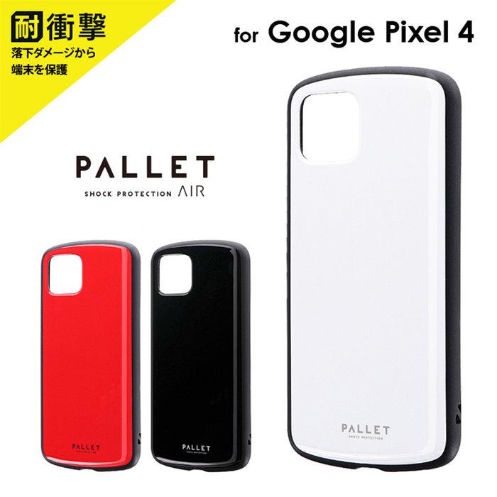 "Leplus Pixel 4 ""PALLET AIR"" 輕量耐衝擊殼"