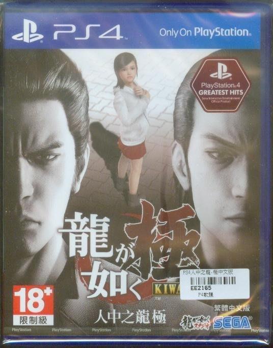 全新PS4 原版片 中文版 人中之龍 極 白金版 無特典