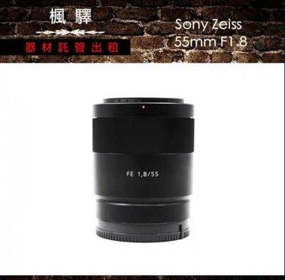楓驛@出租Sony EF 55mm F1.8/租單眼/台北租相機/sony相機