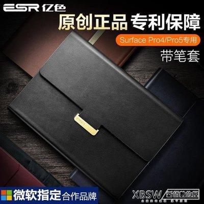 surface pro 4保護套微軟new平板電腦12.3英寸新殼蘇菲6輕薄5防摔皮套殼子