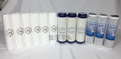 【清淨淨水店】3道型淨水器、RO機NSF認證組合濾心12支組超值組合價只賣600元