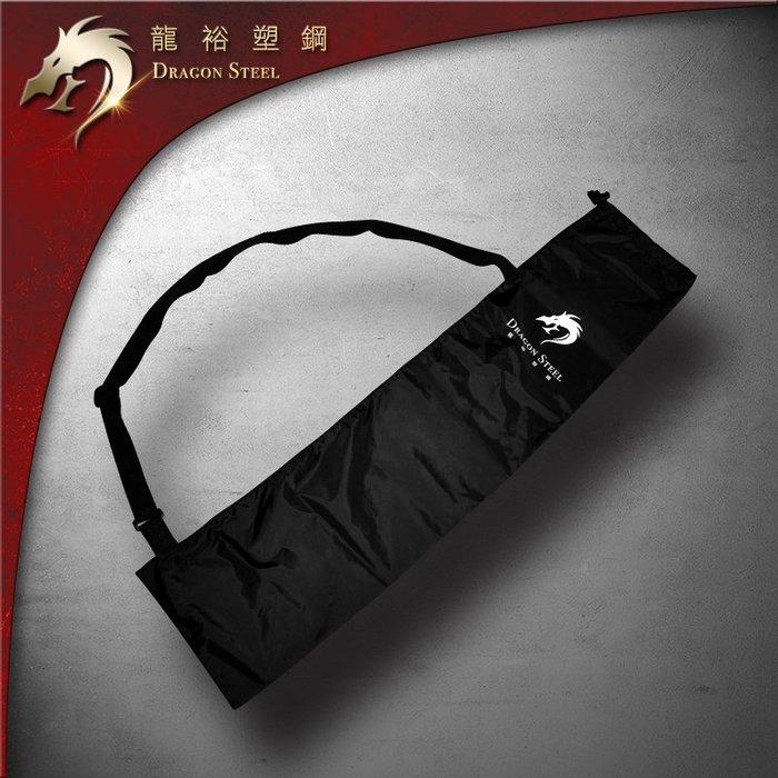 【龍裕塑鋼dragon steel】棍袋 台灣製造/練習棍袋/尼龍材質/攜帶方便/單肩袋/快乾/防潑水