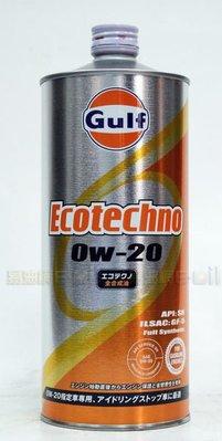 【易油網】 日本原裝 海灣 GULF ECOTECHNO 0W20 0W-20 全合成機油 油電車 SN