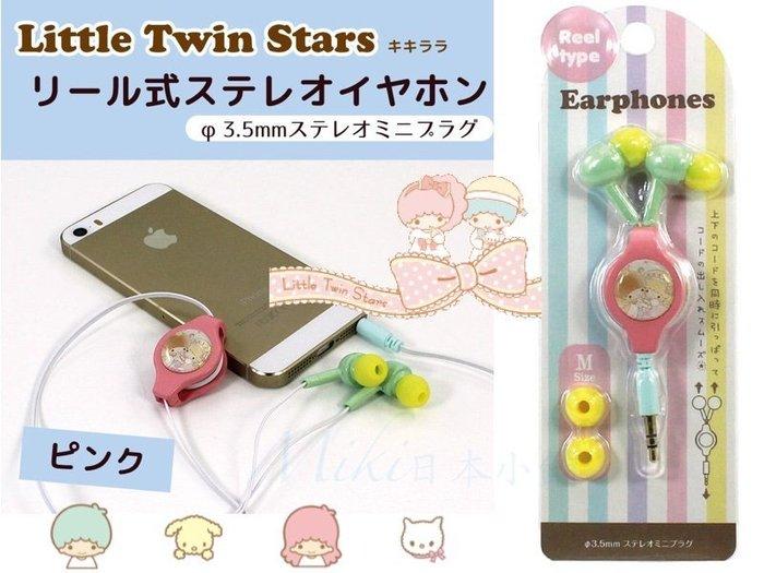 *Miki日本小鋪*日本㊣版三麗鷗KIKI & LALA雙子星耳機內塞式可伸縮收納耳機 日本限定